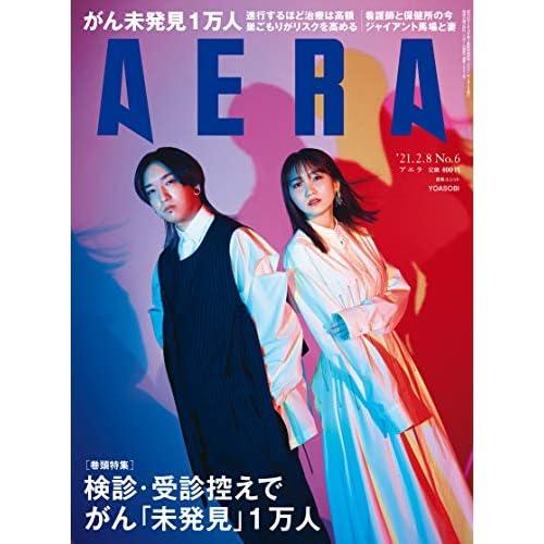 AERA 2021年 2/8号 表紙画像