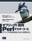 オブジェクト指向Perlマスターコース―オブジェクト指向の概念とPerlによる実装方法