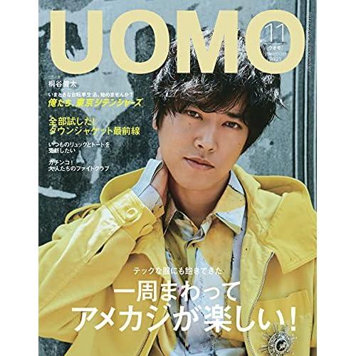 UOMO 2021年 11月号 表紙画像