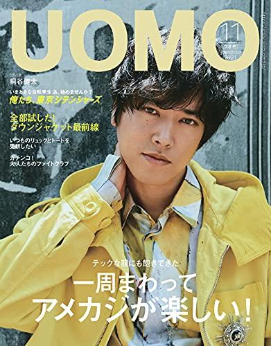 UOMO 最新号 表紙画像