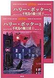 ハリー・ポッターと不死鳥の騎士団 ハリー・ポッターシリーズ第五巻 上下巻2冊セット(5)