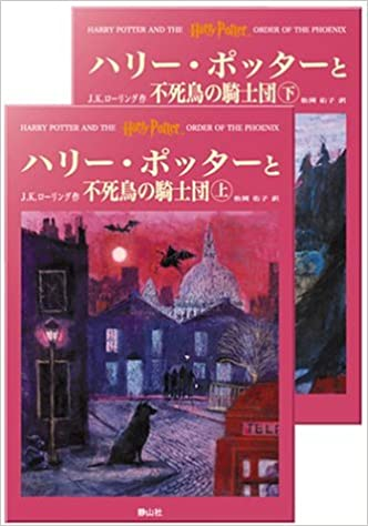 harry potter book set amazon