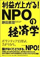 利益が上がる! NPOの経済学