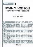 命令レベル並列処理―プロセッサアーキテクチャとコンパイラ (並列処理シリーズ)