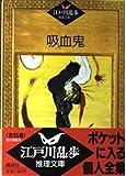 Vampire (Edogawa Rampo reasoning Novel) (1988) ISBN: 4061952129 [Japanese Import]