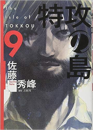 特攻の島 9 (芳文社コミックス) | 佐藤秀峰 |本 | 通販 | Amazon