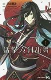 活撃 刀剣乱舞 1 (ジャンプコミックス)