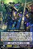 カードファイト!! ヴァンガードG スチームブレス・ドラゴン/ 時空超越(G-BT01)シングルカード