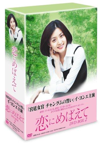 [DVD]恋にめばえて DVD-BOX 2