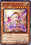 遊戯王 GAOV-JP020-N 《聖刻龍-アセトドラゴン》 Normal