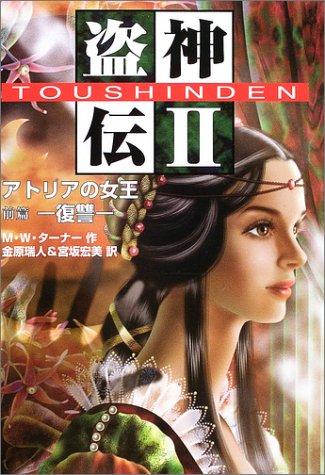 盗神伝〈2〉アトリアの女王(前篇)―復讐