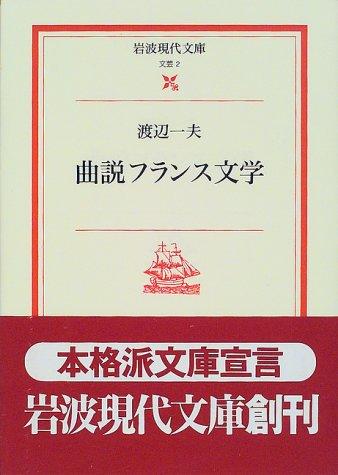 曲説フランス文学 (岩波現代文庫)