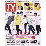 週刊TVガイド 2020年 8/28号