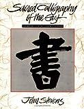 Sacred Calligraphy of the East, John Stevens, 1570621225