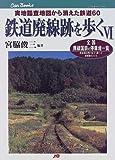 鉄道廃線跡を歩く 〈6〉 JTBキャンブックス