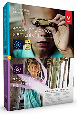 Adobe Photoshop Elements 14 & Premiere Elements 14 乗換え・アップグレード版 Windows/Macintosh版: アドビシステムズ: ソフトウェア