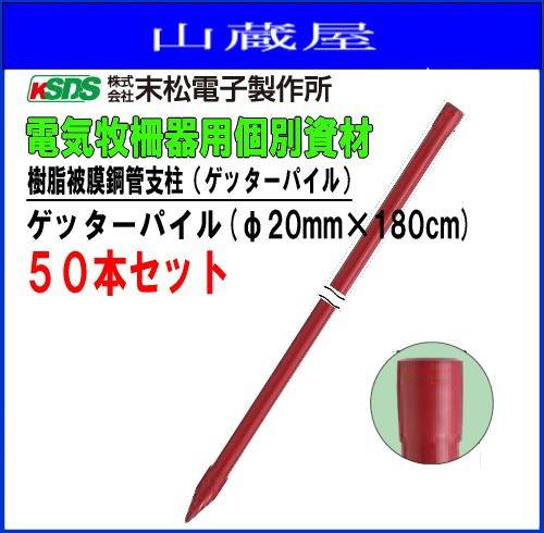 末松電子製作所 樹脂被膜鋼管支柱ゲッターパイル(φ20mm×180cm)50本セット B00NUSQRZG