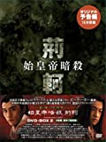 [DVD]始皇帝暗殺 荊軻 DVD-BOXII