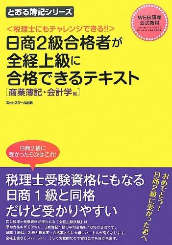 日商2級合格者が全経上級に合格できるテキスト 商業簿記・会計学編 (とおる簿記シリーズ)