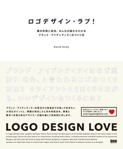 ロゴデザイン・ラブ! -僕の失敗と成功、みんなの話からわかるブランド・アイデンティティのつくり方