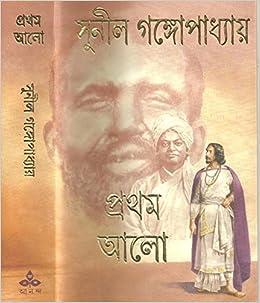 Sunil Gangopadhyay Books Pdf