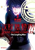 攻殻機動隊 STAND ALONE COMPLEX ~The Laughing Man~(3) (KCデラックス)