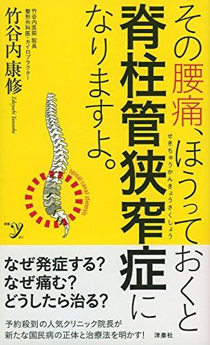 その腰痛、ほうっておくと脊柱管狭窄症になりますよ。 (新書y)