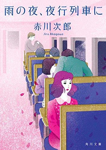 雨の夜、夜行列車に (角川文庫)