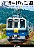 えちぜん鉄道 [DVD]