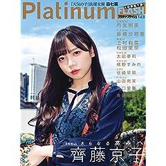 Platinum FLASH 最新号 サムネイル
