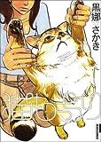 猫もっちり (IKKI COMIX)