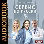 Service in Russian. A Service Manual for Executives and Business Owners [Russian Edition] | Elizaveta Efremova