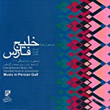 Music of Iran (10): Old Records of Persian Gulf Region (Iran, Bahrain, Kuwait)