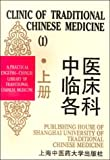Clinic of Traditional Chinese Medicine I: English/Chinese