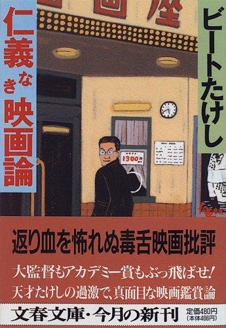 仁義なき映画論 (文春文庫)