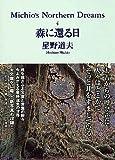 森に還る日―Michio's Northern Dreams〈4〉 (PHP文庫)