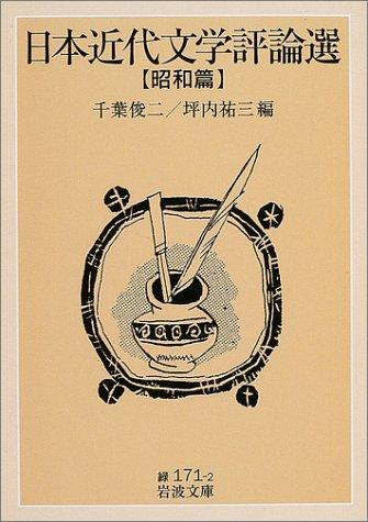 日本近代文学評論選 昭和篇 (岩波文庫)