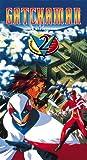 Gatchaman 2 [VHS]