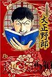 山田芳裕傑作集 (1) (小学館文庫)