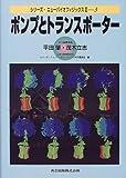 ポンプとトランスポーター (シリーズ・ニューバイオフィジックスII 3)