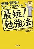 受験・資格にらくらく合格する最短!勉強法」後藤 武士