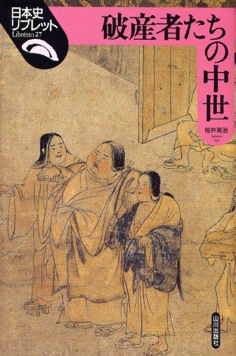 破産者たちの中世 (日本史リブレット)