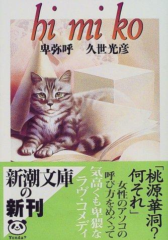卑弥呼 (新潮文庫)