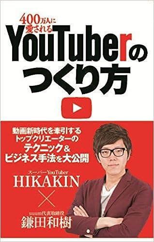 「ヒカキン 本」の画像検索結果
