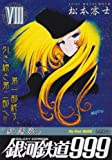 Galaxy Express 999 [My First WIDE] Vol.8