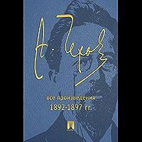 Чехов. Все произведения (1892-1897 гг.) (Russian Edition)