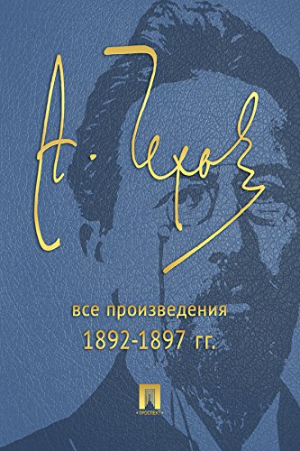 ?????. ??? ???????????? (1892-1897 ??.) (Russian Edition)