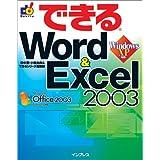 できるWord & Excel 2003―Windows XP対応 (できるシリーズ)