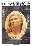 ローマ帝国衰亡史〈1〉五賢帝時代とローマ帝国衰亡の兆し (ちくま学芸文庫)