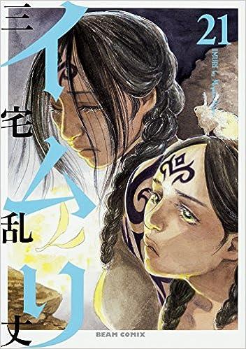 イムリ 21 (ビームコミックス) |...